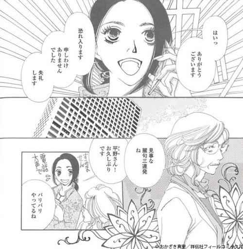 『サプリ』8巻124ページ