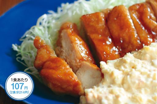 大満足のボリュームおかず、揚げないチキン南蛮は1食あたり107円(2食分214円)
