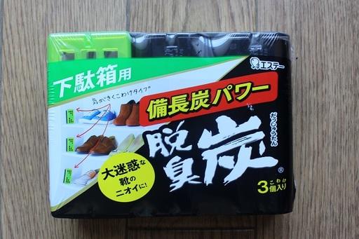 脱臭炭(430円)
