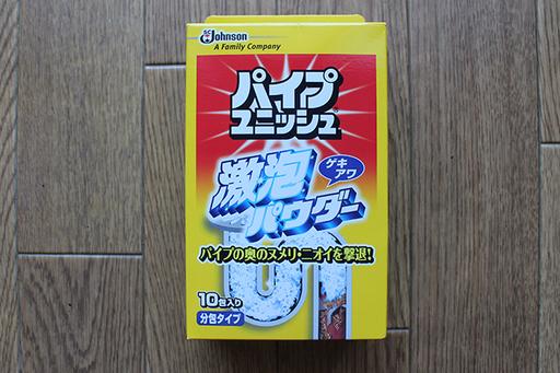 パイプユニッシュ激泡パウダー(358円)