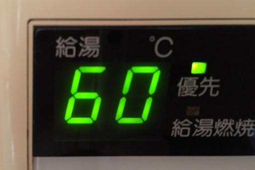 給湯器を60℃に設定