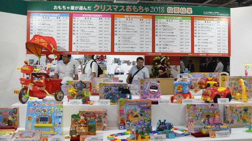2018年9月5日と6日に東京都立産業貿易センター台東館で開催された「クリスマスおもちゃ見本市2018」(筆者撮影、以下同)