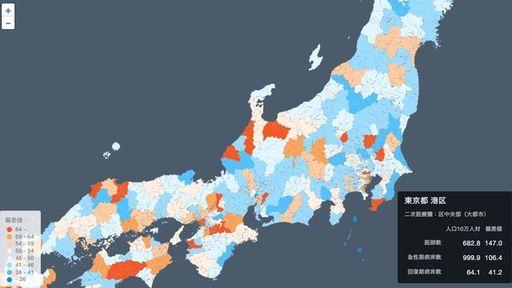 『週刊東洋経済プラス』では、マップでわかる「急性期病床数」「回復期病床数」「医師数」の全国偏差値を公開中だ
