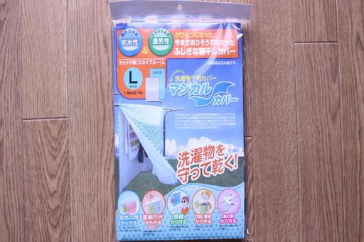 マジカルカバー(3,888円)|東急ハンズ