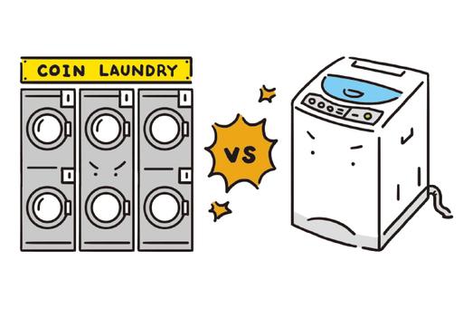 コインランドリー VS 洗濯機 どちらが安上がり?