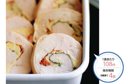鶏むね肉を使って、鶏むね肉の梅しそチーズロールを作ろう!1食あたり108円、保存期間は冷蔵庫で4日間!