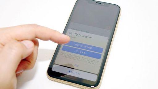 iPhoneには多すぎる「通知」を整理するための機能が搭載されている(筆者撮影)