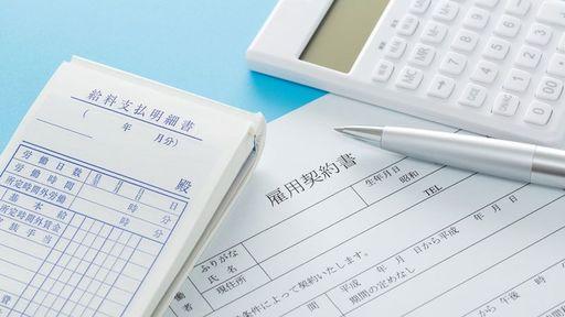 転職を考える際には、社会保険料の仕組みをしっかり学んでおきましょう(写真:freeangle/PIXTA)