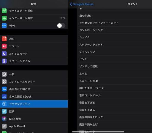 それぞれのボタンに、iPadの各種操作を割り当てることができる(筆者撮影)