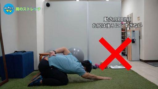 お尻は後ろに下げすぎないように注意しましょう。背中を丸めた状態のままで動くように