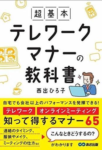『超基本 テレワークマナーの教科書』(あさ出版)