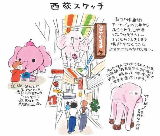 古いおもちゃ箱のような西荻窪(イラスト:杉浦さやか)