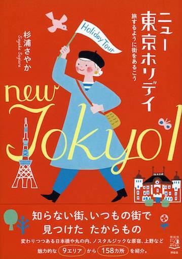 『ニュー東京ホリデイ旅するように街をあるこう』(祥伝社)