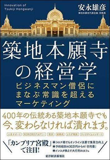 『築地本願寺の経営学ビジネスマン僧侶にまなぶ常識を超えるマーケティング』