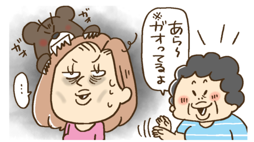 ※ガオるは北海道弁で「やつれる」の意味もあるそうです。