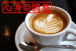 午後の一杯、コーヒーの嬉しい効果【お手軽!心身調整術#6】