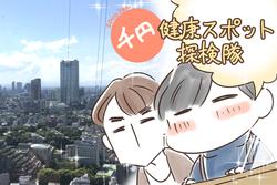歩数アップ&感動を味わう!東京タワーの階段に挑戦!【東京・港区】