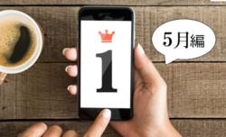 大発表!5月の人気記事TOP5【5/1〜5/31のまとめ】