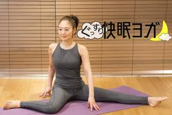 股関節を自体重で緩め、可動域を広げるストレッチ【ぐっすり快眠ヨガ#16】