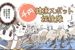 雨の日でもOK!自然に親しみ歩数もアップする水族館【東京・江戸川区】