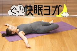 股関節の外側をゆるめ、可動域を広げるストレッチ【ぐっすり快眠ヨガ#17】