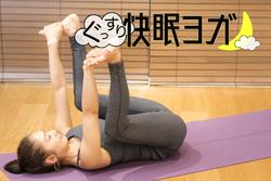 中臀筋・股関節周りを伸ばすストレッチ【ぐっすり快眠ヨガ#18】