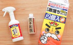 口コミで人気のお風呂掃除グッズ3種の実力を検証してみた