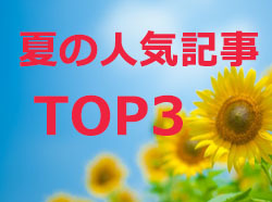 大発表!夏の人気記事TOP3【まとめ】