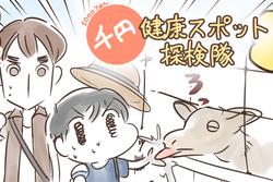 弓矢!温泉!カンガルー!?農業体験型公園に大潜入!【神奈川・横須賀】