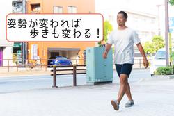 5秒で姿勢が整う!歩きが変わる!驚異の簡単練習法
