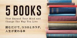 自分らしく生きるヒントが満載!読むだけで、ココロとカラダ、人生が変わる本