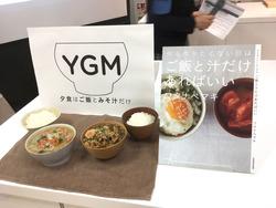 夕飯はご飯とみそ汁だけ? 疲れたママたちを救う「YGM」とは - レシピも紹介