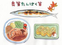 秋こそ食事でからだづくり!~良質たんぱく質って!?~
