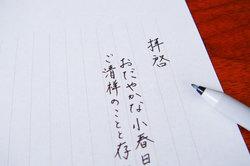 達筆に見える文字の書き方のコツとは? ちょっとの工夫で美文字になろう!