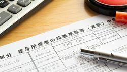 締め切り間近「年末調整」意外と知らない節税法|今年の改正点にも注意しよう