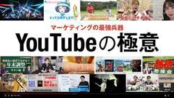 YouTube、あまりにも圧倒的な稼ぎ方のカラクリ|ジャニーズも頼る「20億人経済圏」の全貌