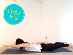 腰痛改善、背中すっきり。背筋を強化するトレーニング