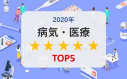 \発表/2020年 みんなが読んだ人気記事TOP5<病気・医療>