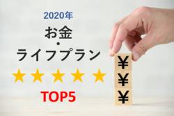 \発表/2020年 みんなが読んだ人気記事TOP5<お金・ライフプラン>