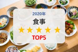 \発表/2020年 みんなが読んだ人気記事TOP5<食事>