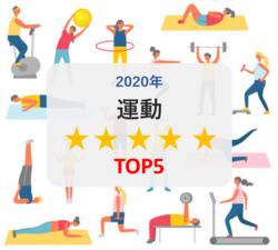 \発表/2020年 みんなが読んだ人気記事TOP5<運動>