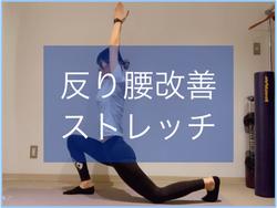「反り腰」を改善する簡単ストレッチ。腰痛やO脚の原因にも!