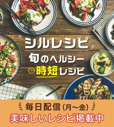 \おうちご飯を応援/レシピ記事増量のお知らせ