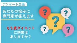 アンケート企画:あなたの悩みに専門家が答えます(7)もち麦ダイエットに効果はありますか?