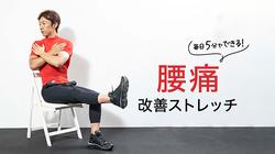 《簡単ストレッチ・腰痛編》ボディデザイナー・森先生に教わる、座ってできるストレッチ