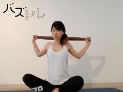 後ろ姿がすっきり。座ってでも&立ってでもできる簡単背中トレーニング