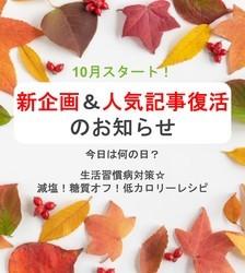リンククロス シル☆10月スタート!新企画&人気記事復活のお知らせ